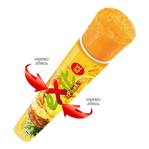 艾克賽特菠萝橙子果冰